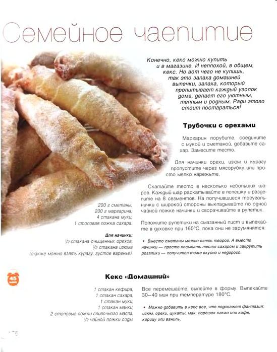 Классика кулинарного жанра_171 (549x700, 118Kb)