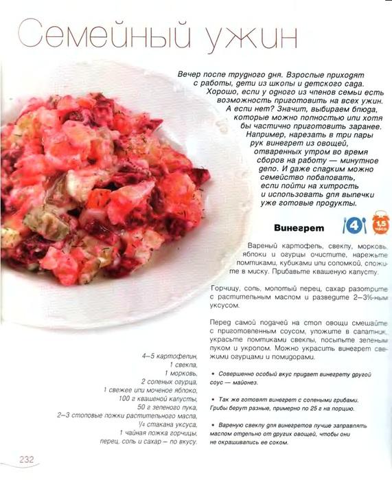 Классика кулинарного жанра_226 (571x700, 132Kb)