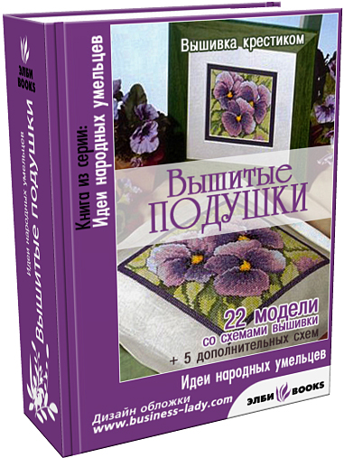 4433838_oblpodushkivishivka300 (381x507, 189Kb)