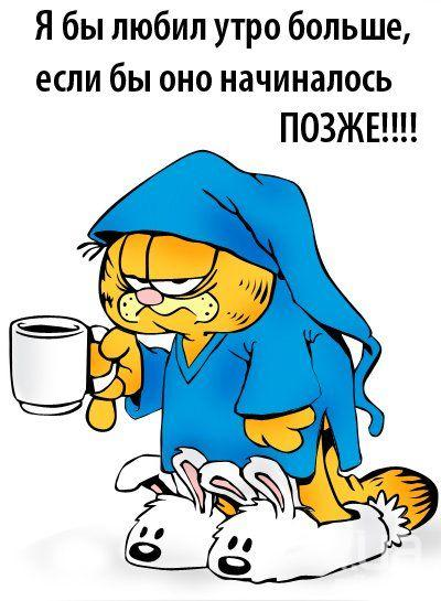 Доброе утро/1318830835_dobroe_utro (400x545, 42Kb)
