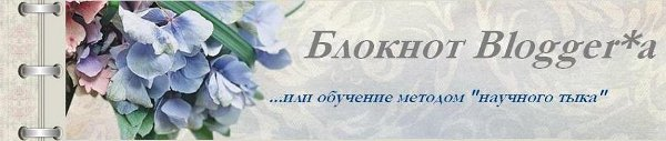 БАНЕР БЛОКНОТ Bloggera ЭТАЛОН (600x127, 22Kb)