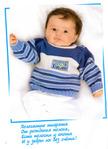 Превью Вязаные вещи для детей2 (507x700, 118Kb)