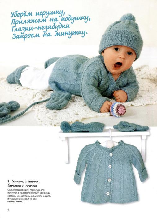 сабрина baby вязание