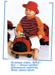 Превью Вязаные вещи для детей11 (507x700, 119Kb)