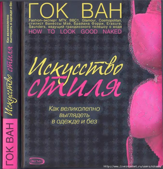 4185290_Gok_Van_Iskysstvo_Stilya_1 (675x700, 366Kb)