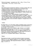 Превью 214 (500x699, 211Kb)