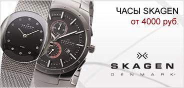 часы skagen цена от 4000 руб. (368x177, 44Kb)