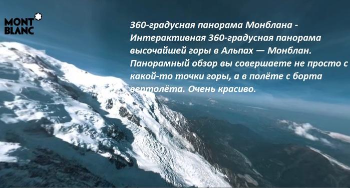 4388677_monblan (700x376, 96Kb)