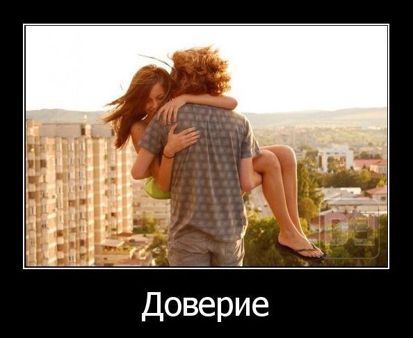 1014304_demotivacija_ru_Doverievsegdalistoit_131350709980 (594x486, 37Kb)