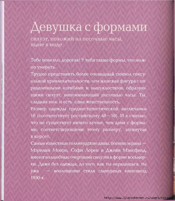 4185290_Gok_Van_Iskysstvo_Stilya_89 (607x700, 318Kb)