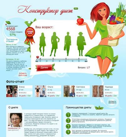 4524271_www_dietaconstruct24_com (402x436, 78Kb)