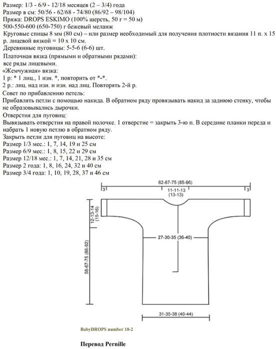 18-2 (1) (553x700, 131Kb)