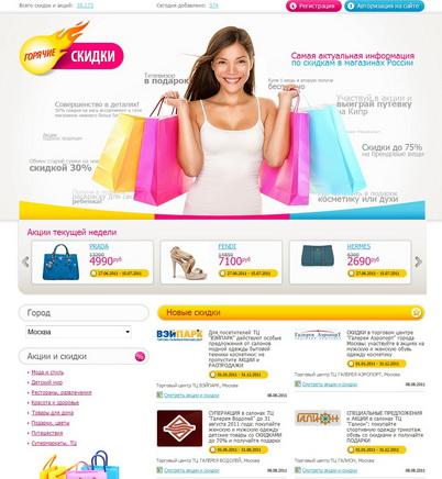 4524271_www_tytskidki2011_com (402x436, 66Kb)