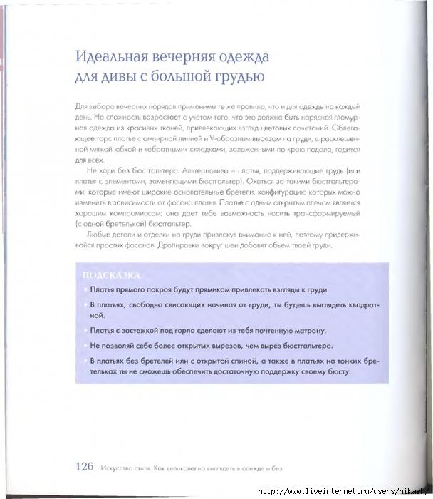 Превью Gok_Van_Iskysstvo_Stilya_123 (609x700, 117Kb)/4185290_Gok_Van_Iskysstvo_Stilya_127 (608x700, 240Kb)