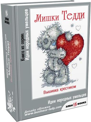 4433838_oblvishivkamishkiteddy300 (381x507, 130Kb)