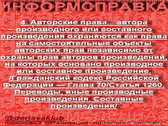 @ИНФОРМСПРАВКА+Авторские права1 (700x525, 474Kb)