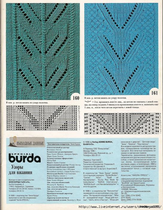 Узоры спицами из журнала бурда вязание
