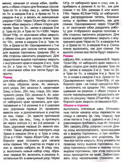 """свой цитатник или сообщество!  Туника.  Из журнала  """"Вяжем сами """" 5 2011.  Прочитать целикомВ."""