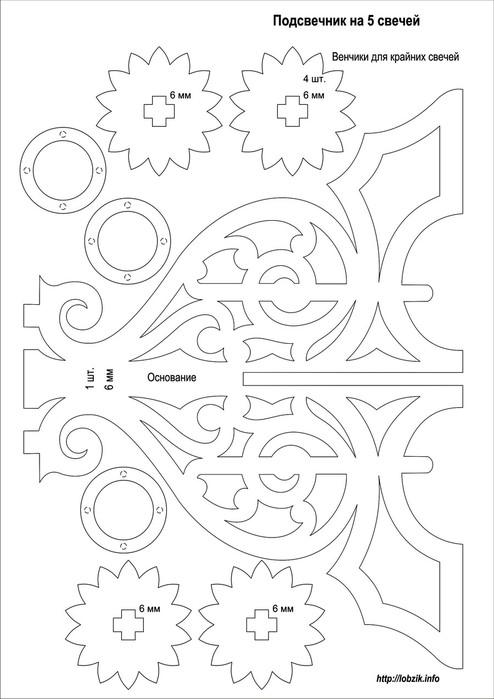 Подсвечник - чертеж 2 (494x700, 72Kb)