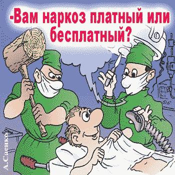 4387736_anesteziolog (350x350, 23Kb)
