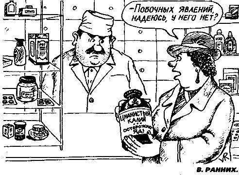 4387736_farmakolog1 (492x360, 61Kb)