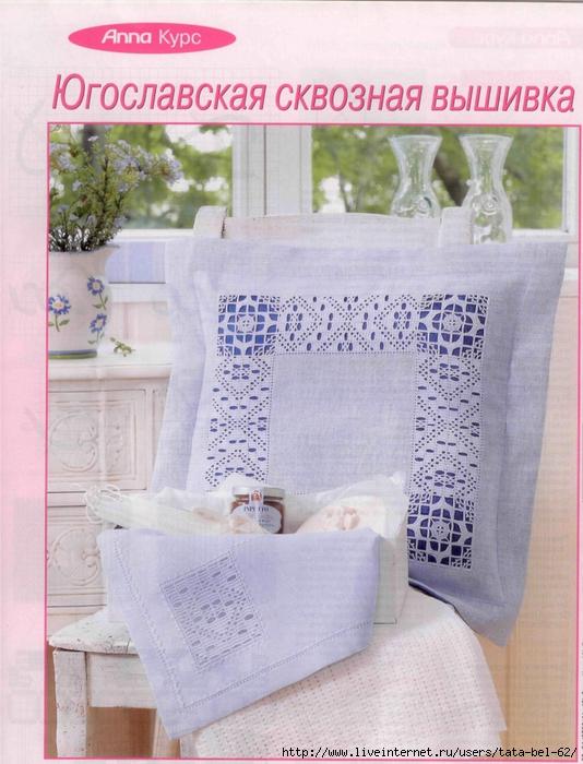 3863677_Ugoslavskaya_vishivka1_1_ (534x700, 290Kb)
