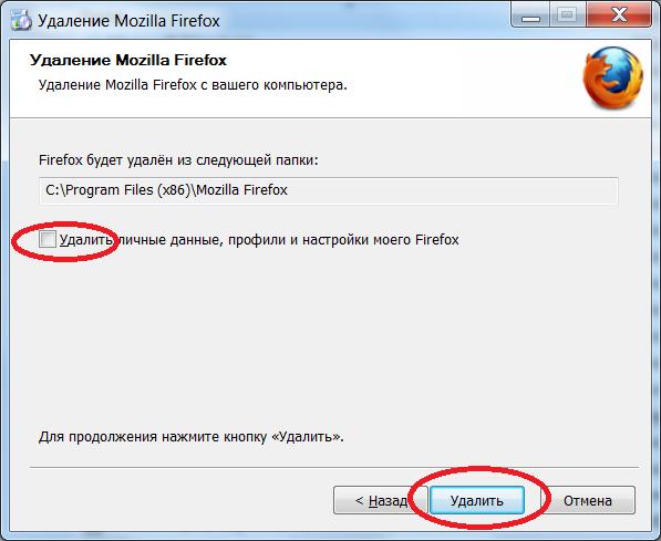 Firefox обновился сам как вернуть