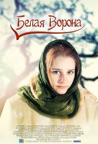 belaya_vorona (341x500, 109Kb)