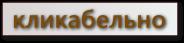 cooltext579477891 (184x43, 10Kb)