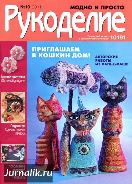 2920236_1319229360_1319225680_rukmpr1011_uboino_ru_jurnalik_ru (432x600, 189Kb)