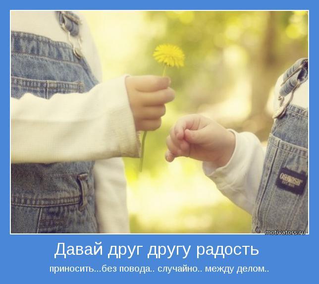 позитивные мотиваторы/1319307816_radost_ (644x573, 42Kb)