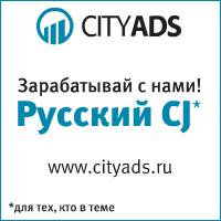 cityads (200x200, 6Kb)