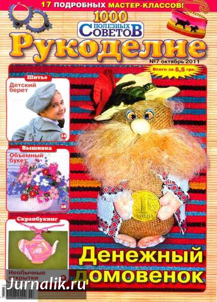 2920236_1319229206_1319224269_1000ruk711_uboino_ru_jurnalik_ru1 (432x600, 193Kb)