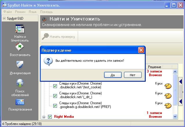 найти программу шпион на своем компьютере