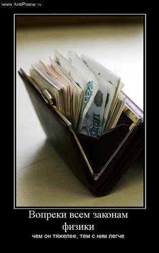 деньги демотиватор (315x500, 30Kb)
