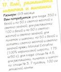 Превью 5 (263x311, 37Kb)
