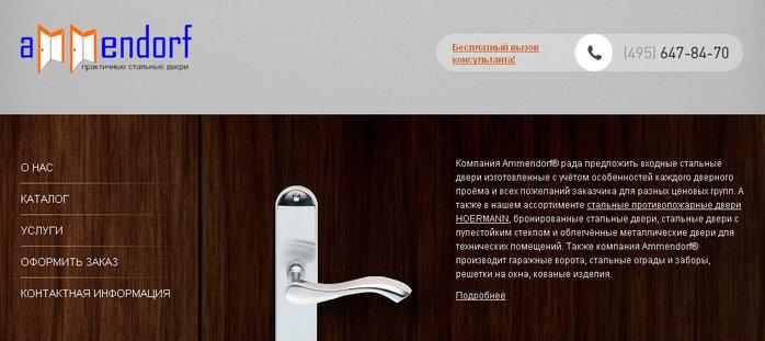 1207817_stalnie_dveri_obrez (700x311, 51Kb)