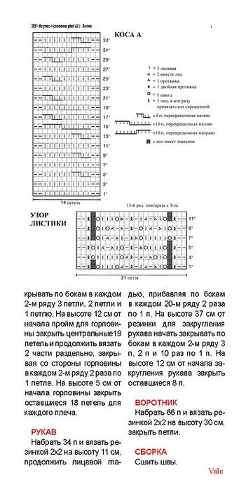 83 (351x700, 83Kb)