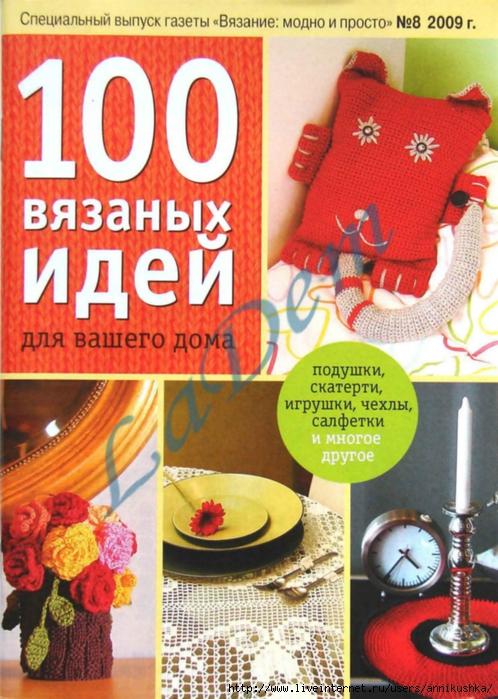 100 ������� ���� ������ ����_1 (498x700, 325Kb)