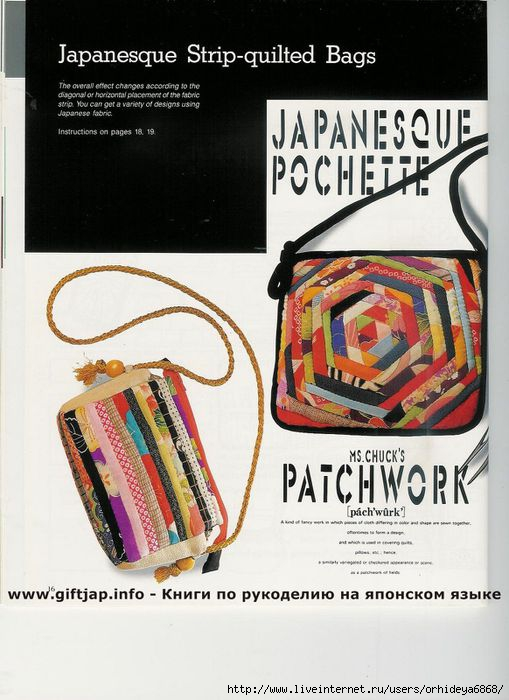 Patchwork bags 012 (509x700, 183Kb)