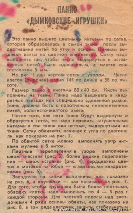 3721108_Panno_tekst (437x700, 233Kb)