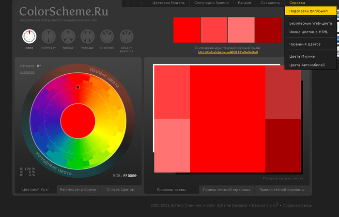 Online Color Pickers & Color Scheme Generators.
