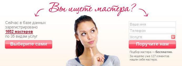 мастера красоты/2719143_8877 (691x253, 27Kb)
