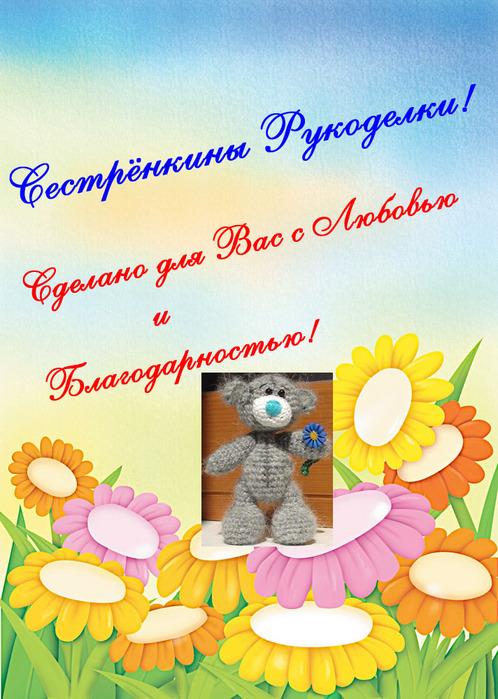 Сестрёнкины Рукоделки! №2 (498x700, 158Kb)