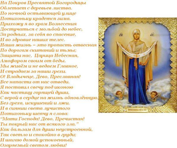Поздравление о празднике покрова святой богородицы