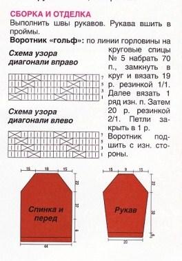 црц1 (264x379, 43Kb)