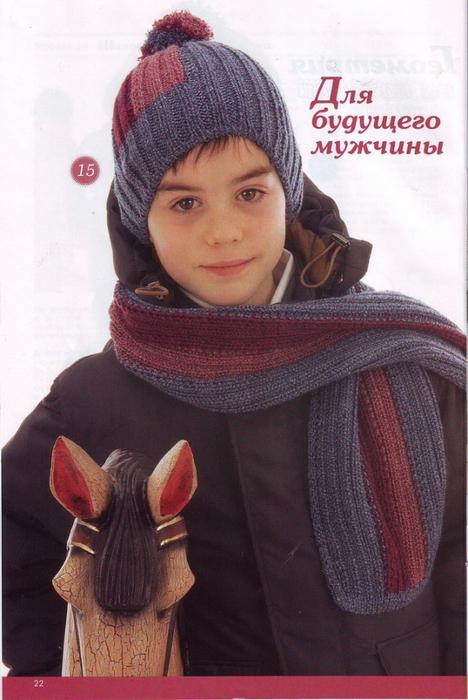 шарф и шапочка в полоску/3722089_d_gjkjcre (468x700, 266Kb)