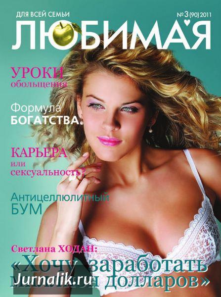 2920236_1319570723_1319566784_lubimaia311_uboino_ru_jurnalik_ru1 (447x600, 141Kb)