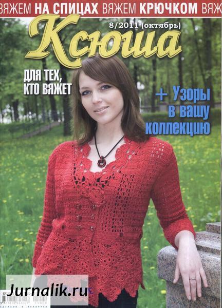 2920236_1319570779_1319566532_ksusha811_uboino_ru_jurnalik_ru (432x600, 141Kb)