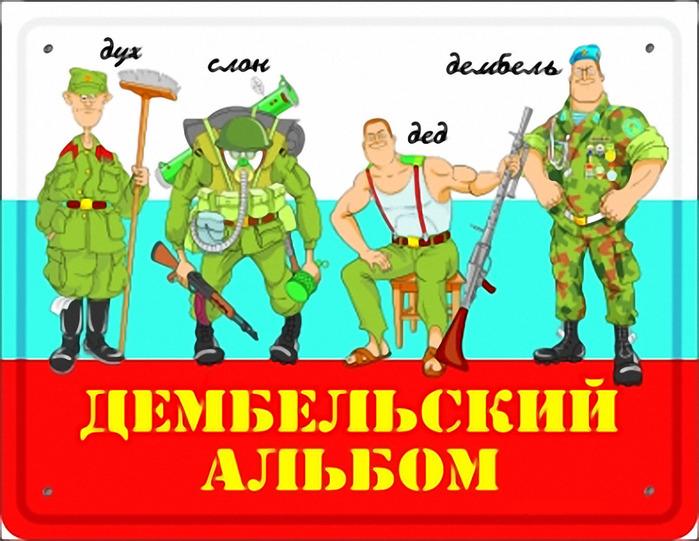 Плакаты на 23 февраля картинки смешные